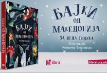 Photo of Selection of Macedonian folk tales to be launched at Skopje Book Fair
