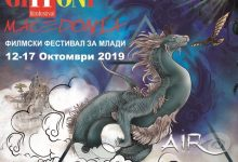 Photo of 7th edition of Giffoni Macedonia to open October 12