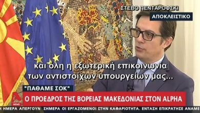 Photo of Brussels outcome came as shock to everyone, Pendarovski tells Greek Alpha TV
