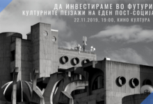 Photo of Kino Kultura to host film screening, panel on preserving socialist heritage