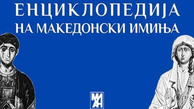 Photo of Mi-An to hold book launch for its Encyclopedia of Macedonian Names
