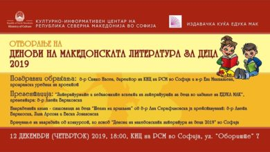 Photo of Sofia to host Macedonian Children's Literature Days