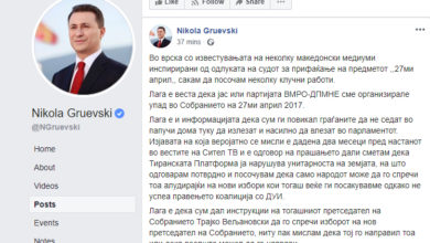 Photo of April 27 indictment politically motivated, Gruevski posts on Facebook