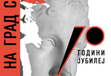 Photo of Museum of City of Skopje marks 70th anniversary