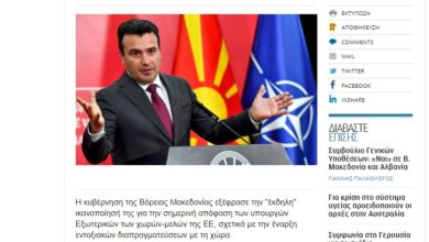 Photo of Greek media on EU decision to open accession talks with North Macedonia, Albania