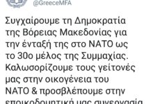 Photo of Greece MFA: Our neighbours, welcome to NATO