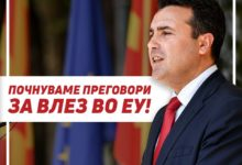 Photo of Zaev: The decision has been made, North Macedonia is opening EU talks