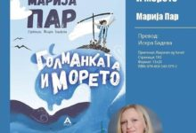 Photo of Antolog publishes Maria Parr's 'The Goalie and The Sea'