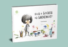 Photo of Two new picture books published in Macedonian