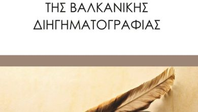 Photo of Eight Macedonian writers included in new Greek anthology