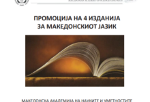 Photo of MANU promotes four new books on Macedonian language
