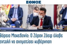 Photo of Greek media outlets on Zaev's mandate to form a government