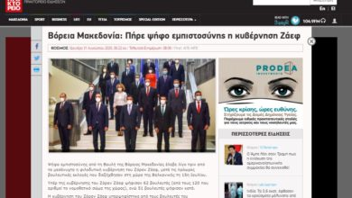 Photo of Greek media outlets on North Macedonia's new government