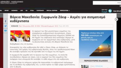 Photo of Greek media outlets on SDSM, DUI agreement on forming coalition gov't