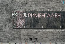 Photo of Skopje Summer to end with 'Drawing, Experimental Drawing'