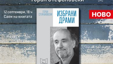 Photo of Selection of Goran Stefanovski's works to be promoted at Book Fair