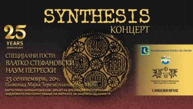 Photo of Synthesis to celebrate 25th anniversary with concert