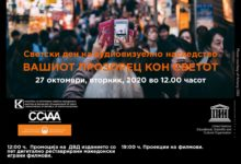 Photo of Cinematheque to release five newly restored Macedonian movies on DVD