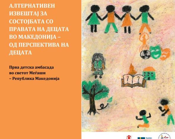 Photo of Children's Embassy Megjashi presents findings of report on children's rights in North Macedonia