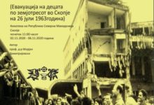 Photo of Cinematheque to host three photo exhibitions on Skopje's past
