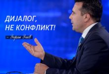 Photo of Zaev: Let's carry on in spirit of dialogue, not conflict