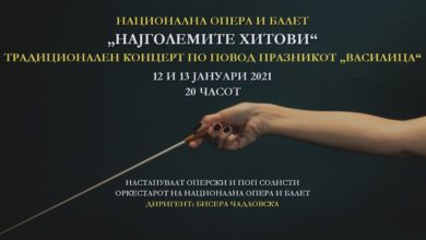Photo of National Opera and Ballet to hold Vasilica concert