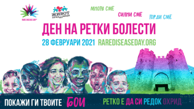 Photo of North Macedonia registers 576 people with rare diseases and over 60 different diagnoses