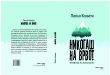Photo of Paolo Cognetti's 'Without Ever Reaching the Summit' published in Macedonian