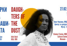"Photo of Julie Dash's ""Daughters of the Dust"" to be screened in three cities"