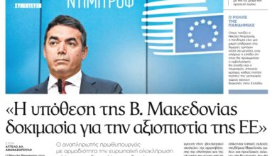 Photo of North Macedonia case is test of EU's credibility on Western Balkans, Dimitrov tells 'To Vima'
