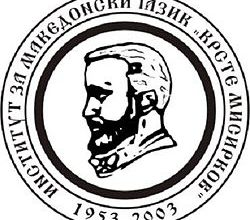Photo of First-ever official online Macedonian Language Dictionary to be launched