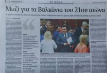 Photo of Any intervention in Macedonian identity unacceptable for North Macedonia and Macedonian people, Zaev tells 'Kathimerini'