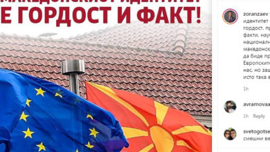 Photo of Zaev: Macedonian identity is not and never will be a subject of negotiations